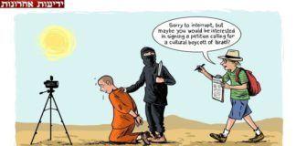 """""""Beklager å forstyrre, men kanskje du vil være interessert i å undertegne et opprop om kulturell boikott av Israel?"""" Karikatur laget av Guy Morad (Fra Facebook)"""