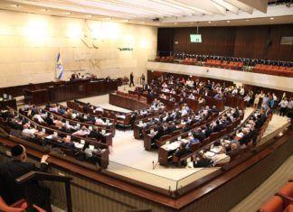 Knesset Assembly (November 2017)