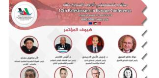 Den 17. konference for europæiske palæstinesere afholdes i Brøndby Hallen lørda d. 27. april 2019 (Billedet er hentet fra Palæstinensisk Forum i Danmark - Facebook)